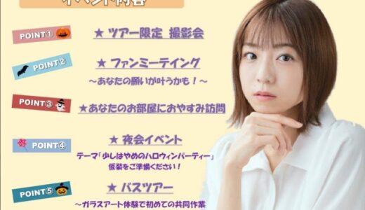 中村静香の出身は京都府立久御山高等学校!大学は卒業しているのかや、高校・中学時代のエピソードを調査